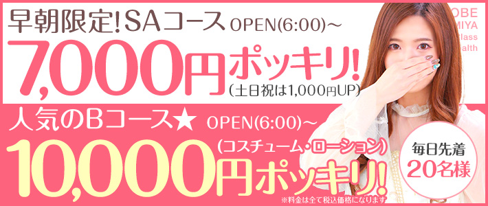 7000円・10000円イベント