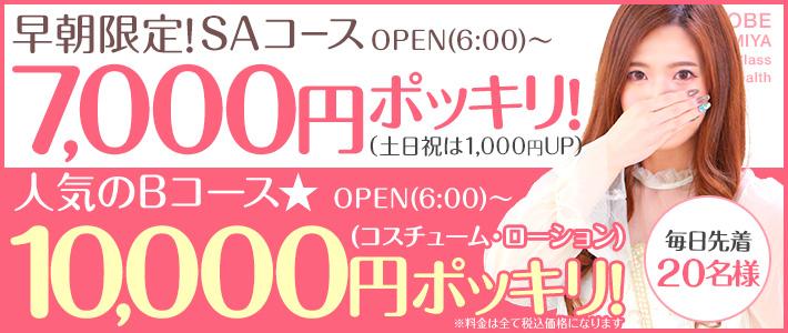 7000円・10000円イベント