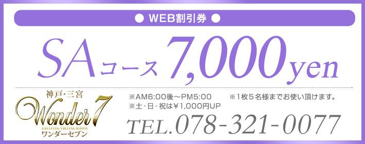 SAコース 7000yen